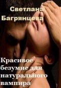 """Обложка книги """"Красивое безумие для натурального вампира"""""""