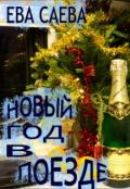 """Обложка книги """"Новый год в поезде"""""""