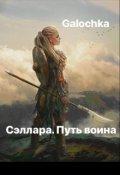 """Обложка книги """"Сэллара. Путь Воина"""""""