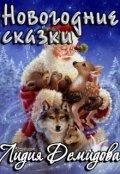 """Обложка книги """" Новогодние сказки"""""""