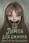 """Обложка книги """"Лампа для джинна"""""""