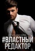 """Обложка книги """"#властный редактор"""""""