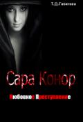"""Обложка книги """"Сара Конор. Любовное преступление"""""""