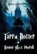 """Обложка книги """"Гарри Поттер и Война двух миров"""""""