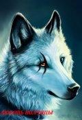 """Обложка книги """"любовь волчицы """""""