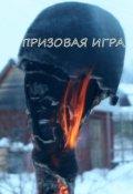 """Обложка книги """"Призовая игра"""""""