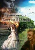 """Обложка книги """"Грань между Светом и Тьмой"""""""