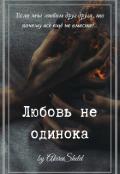 """Обложка книги """" Любовь не одинока"""""""