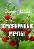 """Обложка книги """"Земляничные мечты"""""""