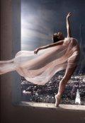 """Обложка книги """"Принцесса балета и тайны Короля рок-музыки."""""""