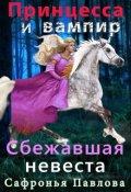 """Обложка книги """"Принцесса и вампир: Сбежавшая невеста"""""""