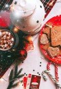 """Обложка книги """"Рождество сближает"""""""