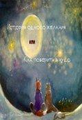 """Обложка книги """"История одного желания или Как поверить в чудо"""""""