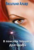"""Обложка книги """"В поисках Чёрного Драгомира"""""""