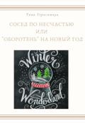 """Обложка книги """"Сосед по несчастью или """"оборотень"""" на Новый год"""""""
