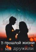 """Обложка книги """"В прошлой жизни мы дружили"""""""