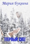 """Обложка книги """"Первый снег"""""""