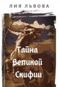 """Обложка книги """"Тайна Великой Скифии"""""""