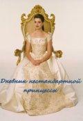 """Обложка книги """"Дневник нестандартной принцессы"""""""