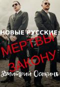 """Обложка книги """"Новые Русские: Мертвы Закону"""""""