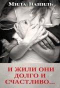 """Обложка книги """"И жили они долго и счастливо..."""""""
