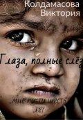 """Обложка книги """"Глаза, полные слёз"""""""