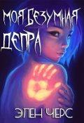 """Обложка книги """"Моя безумная Депра"""""""