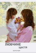 "Обкладинка книги ""Любчине щастя"""