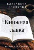 """Обложка книги """"Книжная лавка"""""""