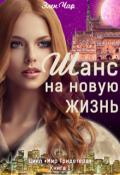 """Обложка книги """"Шанс на новую жизнь"""""""