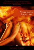 """Обложка книги """"Пожарное Счастье"""""""
