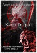 """Обложка книги """"Кион-Тократ"""""""