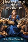 """Обложка книги """"Наездница для дракона"""""""