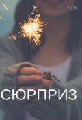 """Обложка книги """"Сюрприз"""""""
