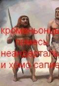 """Обложка книги """"Кроманьонцы - помесь неандертальцев и хомо сапиенсов"""""""