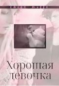 """Обложка книги """"Хорошая девочка"""""""