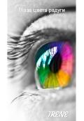 "Обложка книги ""Глаза цвета радуги """