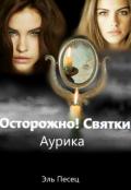 """Обложка книги """"Осторожно! Святки"""""""