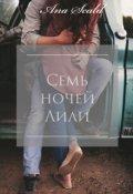 """Обложка книги """"Семь ночей Лили"""""""