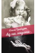 "Обложка книги ""Ад на ладони"""