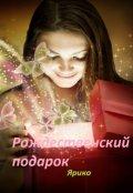 """Обложка книги """"Рождественский подарок"""""""