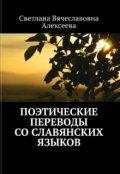 """Обложка книги """"Поэтические переводы со славянских языков"""""""
