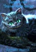 "Обложка книги ""Сказка про Чеширского кота"""