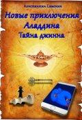 """Обложка книги """"Новые приключения Аладдина. Тайна джинна"""""""