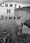 """Обложка книги """"Стих: Сижу и думаю"""""""
