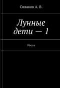 """Обложка книги """"Лунные дети-1. Настя. (старый вариант, 2012 год)."""""""