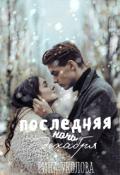 """Обложка книги """"Последняя ночь декабря"""""""