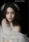 "Обложка книги ""Ночи с ароматом жасмина"""
