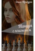 """Обложка книги """"Танцуя с пламенем """""""