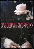"""Обложка книги """"Завоевать зубрилку"""""""